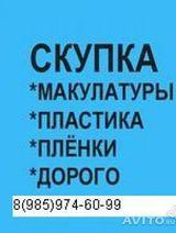 ООО Авантакупим отходы производства