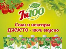 "Соки и нектары ""JU100"" 1 литр Tetra Pak"